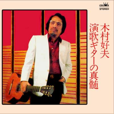 Enka Guitar no Shinzui