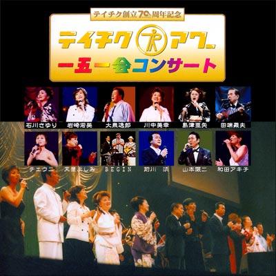 Ichigo Ichie Concert