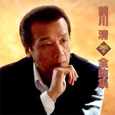 Zen Kyoku Syu 2005
