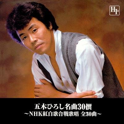 Mei Kyoku 30-sen NHK