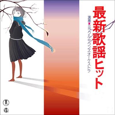 Kayo Saishin. Hit Futarinokyukoressha