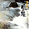 Shakuhashi Songs