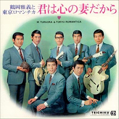 M. Turuoka & Tokyo Romantica