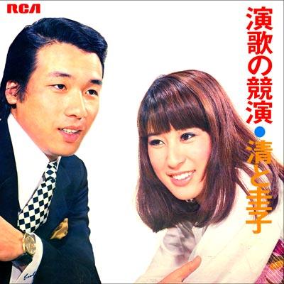 Kiyoshi & Keiko