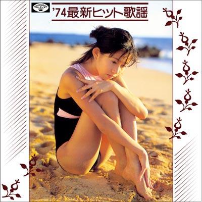 Saishin Hit Kayo 74