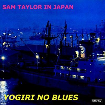 Yogiri No Blues