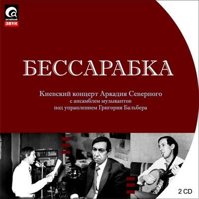 Бессарабка. Киевский концерт