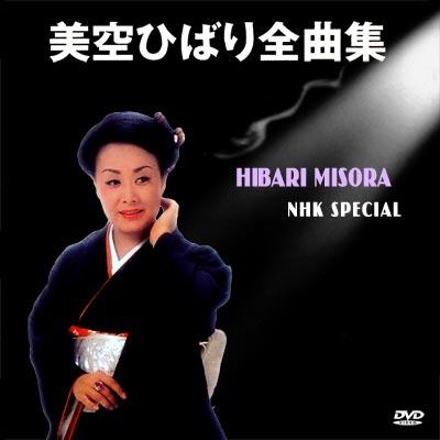 NHK Special