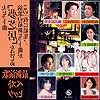 16 Enka Best Hits
