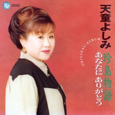 Original album 1996. Chindo Monogatari
