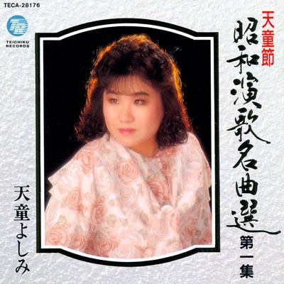 Shouwa Enka Meikyoku Syu