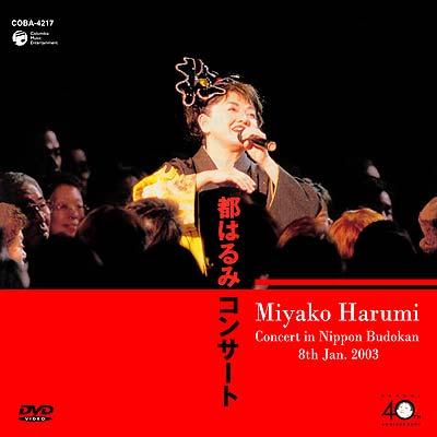 Concert in Nippon Budokan 2003