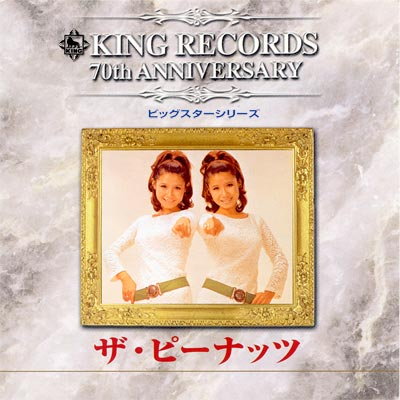 King Records 70th Anniversary