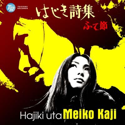 Hajiki Uta