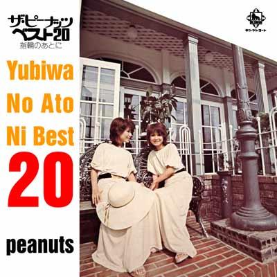 Yubiwa No Ato Ni