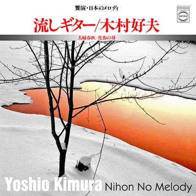 Nihon no Melody