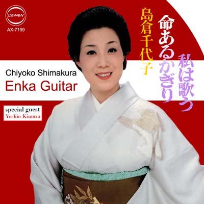 Enka Guitar