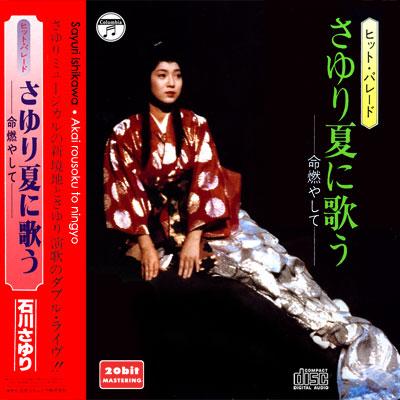 Akai Rousoku to Ningyo